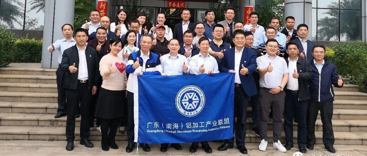 广东(南海)铝加工产业联盟到雷电竞官网登录进行新春团拜交流