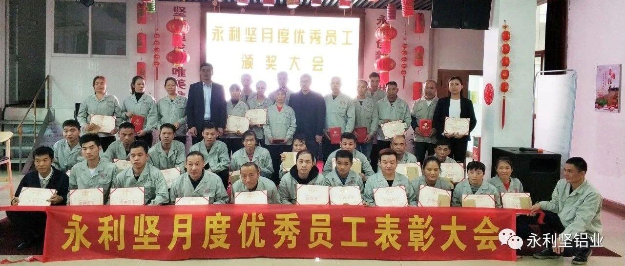 永利坚铝业月度优秀员工表彰大会
