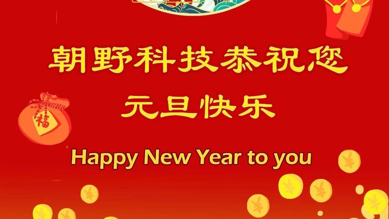 新的一年,朝野继续伴你前行!