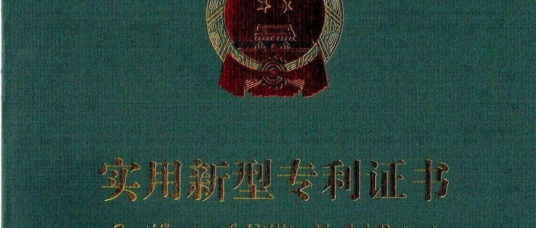 【喜讯】港龙彩票平台一大波国家专利扑面而来!