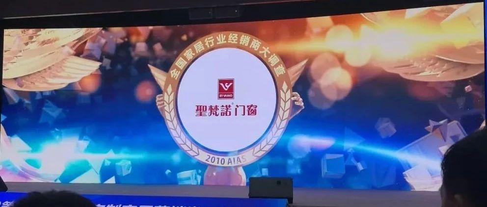 【喜讯】圣梵诺门窗荣膺2019铝合金门窗十佳品牌