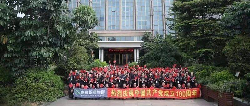高登铝业集团献礼一百周年!愿党永续辉煌!