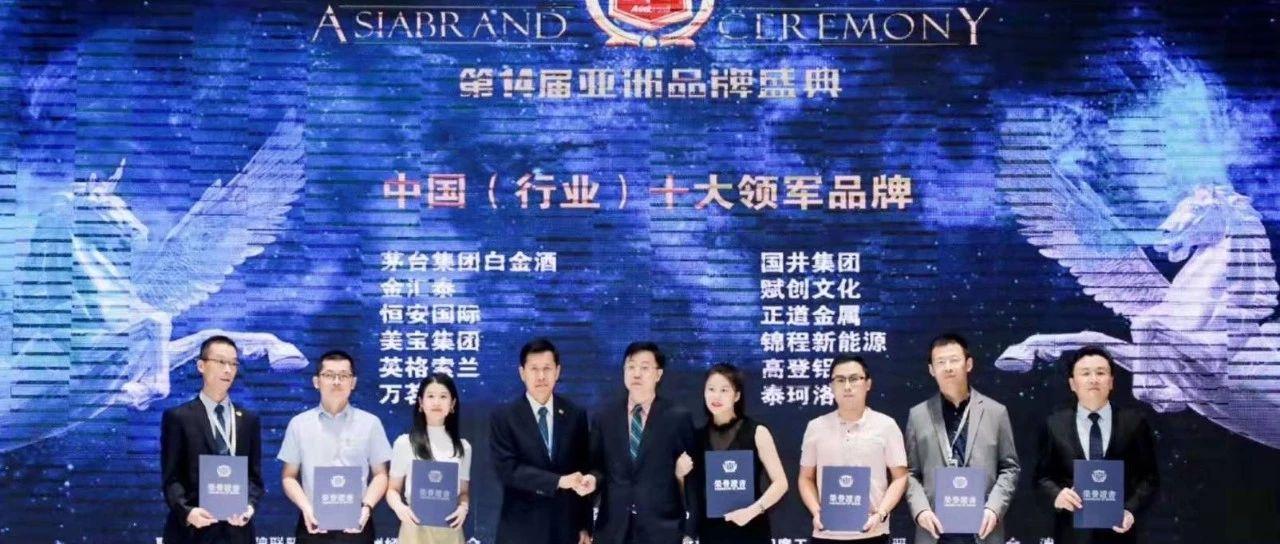 重磅!热烈祝贺奥美铝材材荣获中国(行业)十大领军品牌