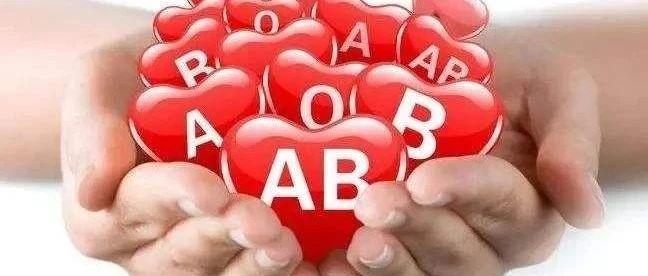 生命因您而延续——关爱生命,关注无偿献血