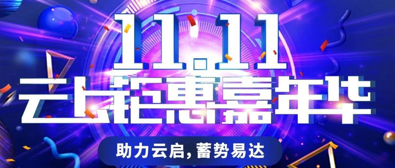 鹏博资讯11.11云上钜惠嘉年华