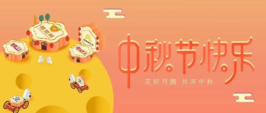 中秋节快乐 | 50000+人能看到的中秋祝福