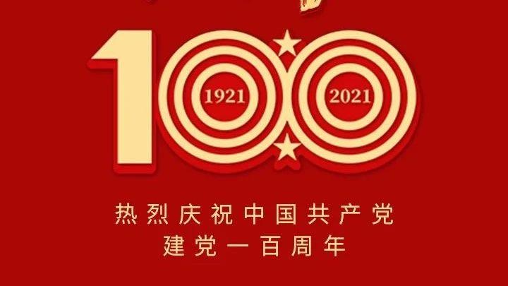 热烈庆祝中国共产党建党一百周年