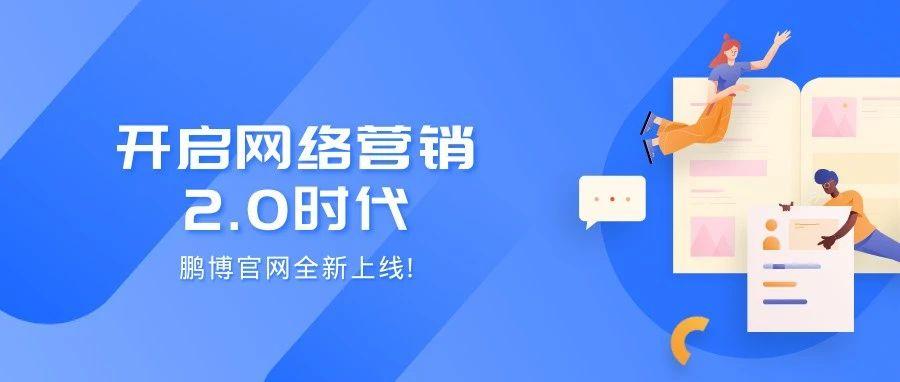 为网络营销2.0时代赋能,鹏博官网全新升级!