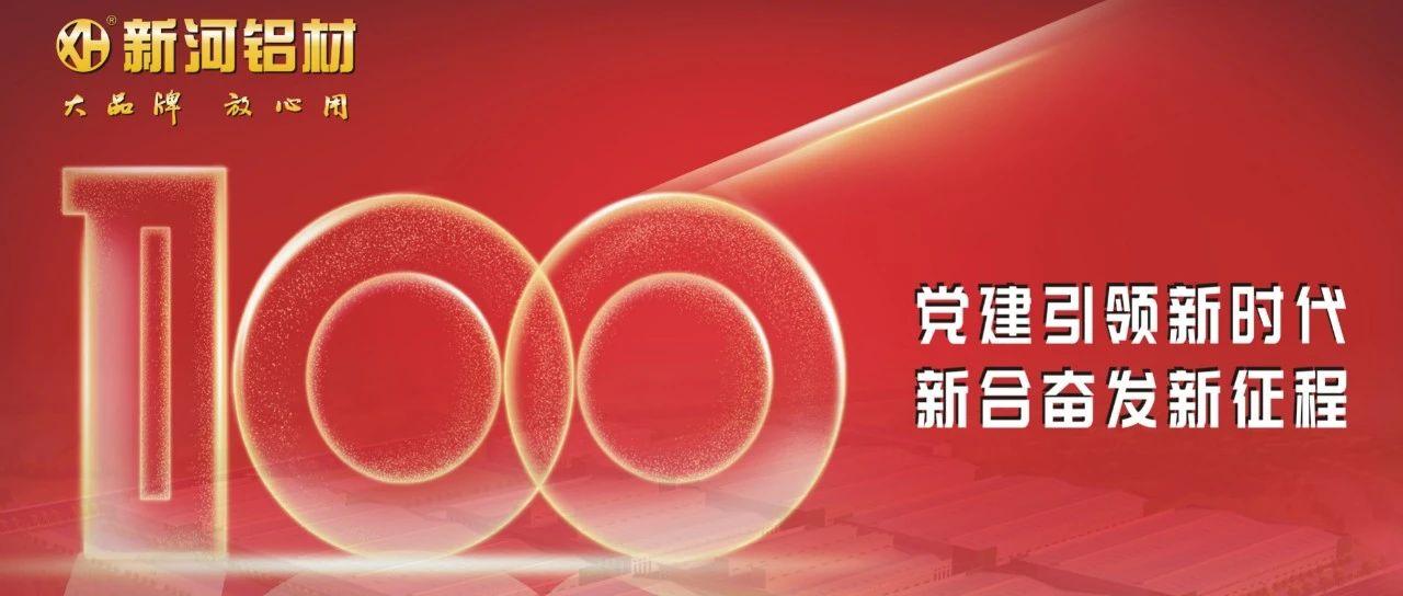 此刻,一起转发!#中国共产党成立100周年#颂党!