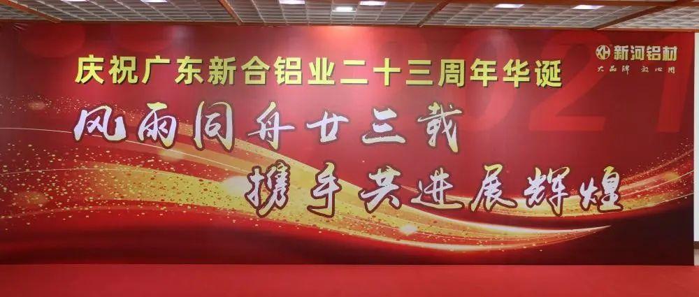 """""""风雨同舟廿三载,携手共进展辉煌""""新合铝业二十三周年庆"""