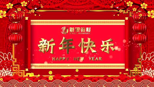 【新银铝材】祝大家新年快乐、牛年大吉
